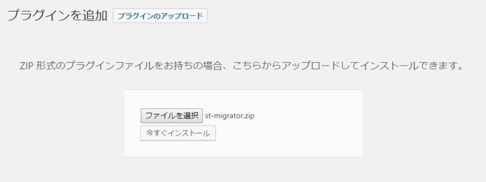 st-migrator.zip