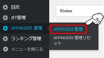 AFFINGER5 管理