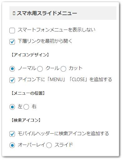 スマートフォン用スライドメニューの設定項目