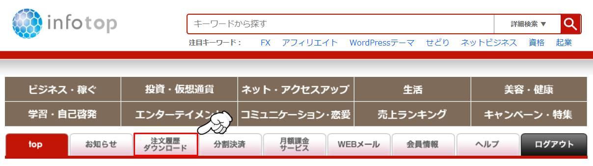 「注文履歴・ダウンロード」ボタン
