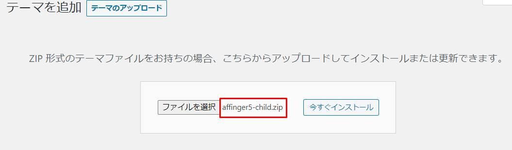 「affinger5-child.zip」を選択
