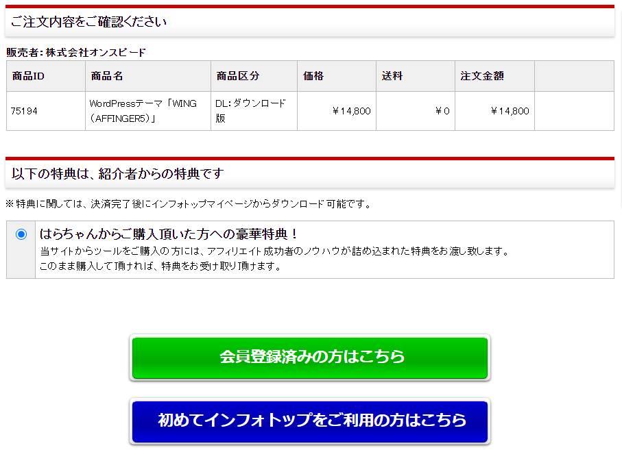 「AFFINGER5」の購入確認画面