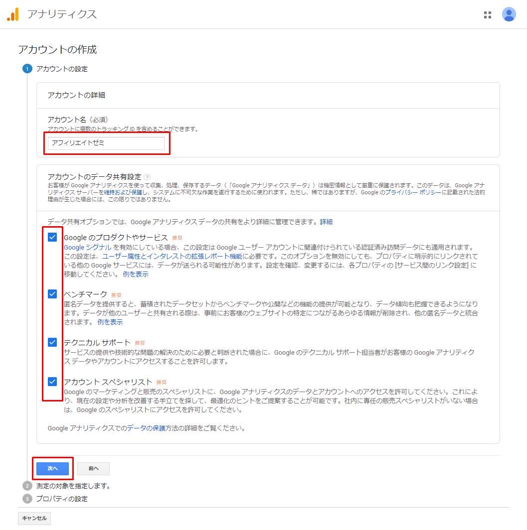Googleアナリティクス用のアカウント設定画面