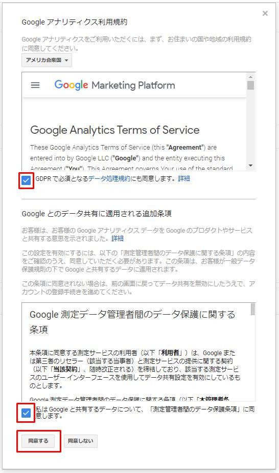 Googleアナリティクスの利用規約画面