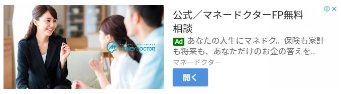 背景スタイルを無効にしたアドセンス広告