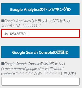 「Google AnalyticsのトラッキングID」の設定例