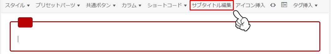 「サブタイトル編集」ボタン