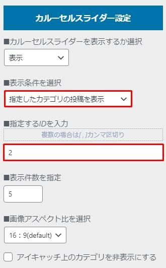 ID「2」を「指定するIDを入力」の項目へ打ち込み