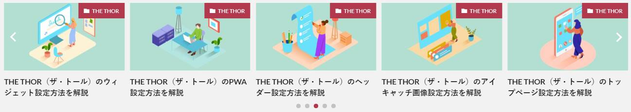 「THE THOR」のカテゴリに属している記事