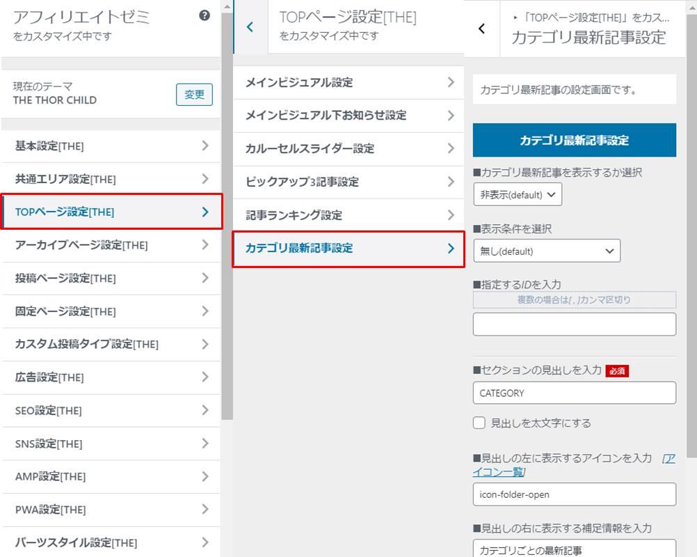 TOPページ設定 > カテゴリ最新記事設定