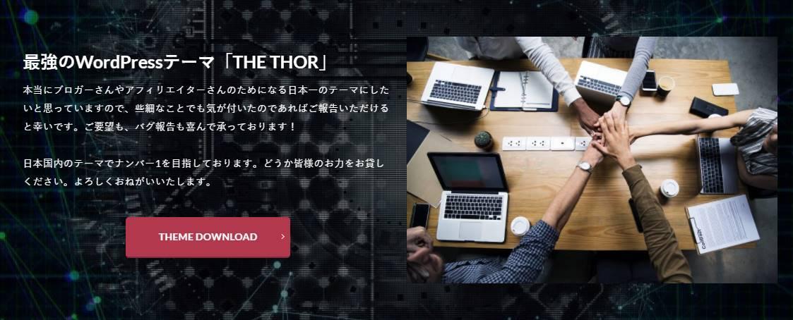 「THE THOR」のデモサイトのCTA