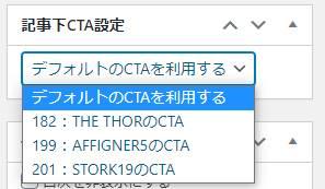 CTAの選択画面