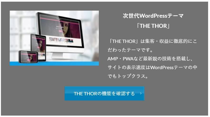 「THE THOR」を紹介したCTA