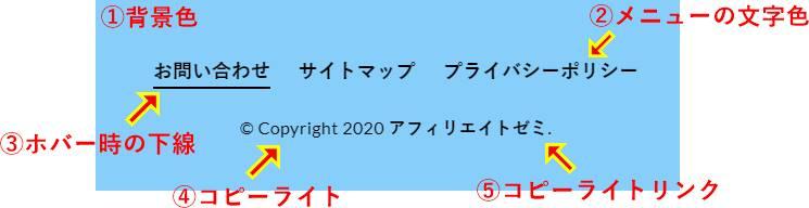 フッターエリアの色の変更後イメージ
