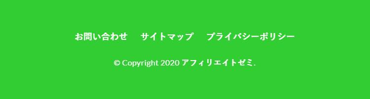 緑色のフッターエリア