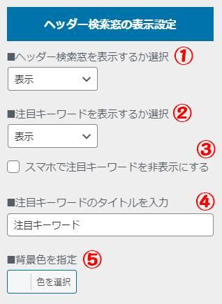 ヘッダー検索窓の表示設定