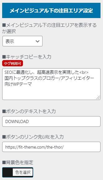 「メインビジュアル下お知らせ設定」の画面
