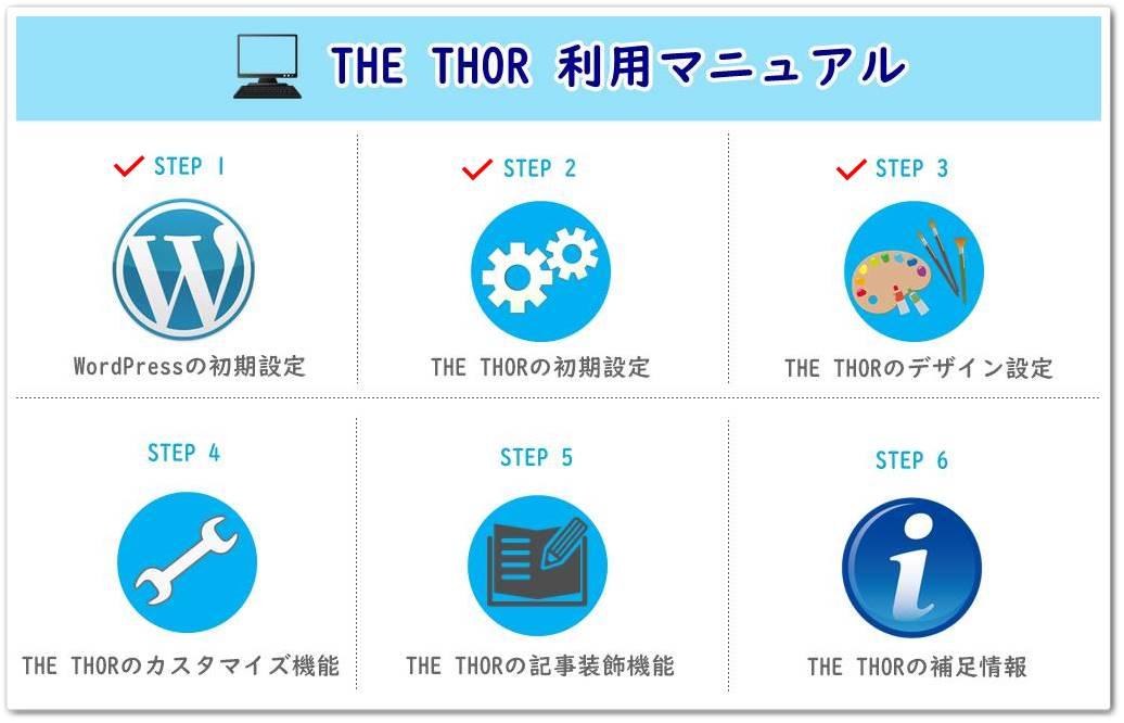 THE THOR(ザ・トール)のデザイン設定方法