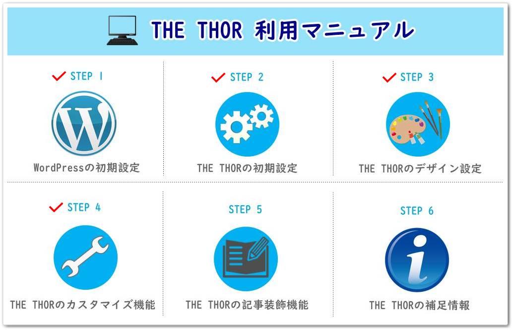 THE THOR(ザ・トール)のカスタマイズ機能の使い方
