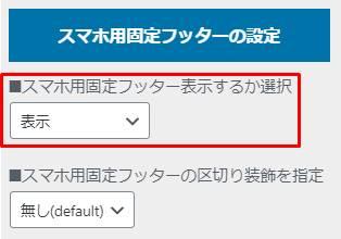 「スマホ用固定フッター表示するか選択」の項目