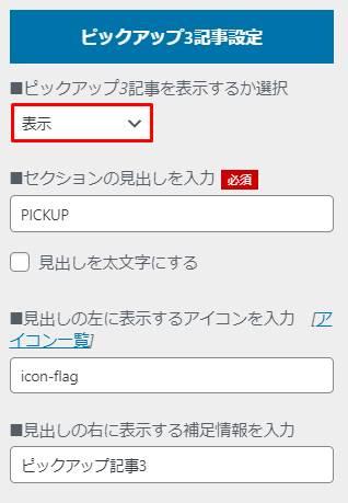 「ピックアップ3記事を表示するか選択」の項目