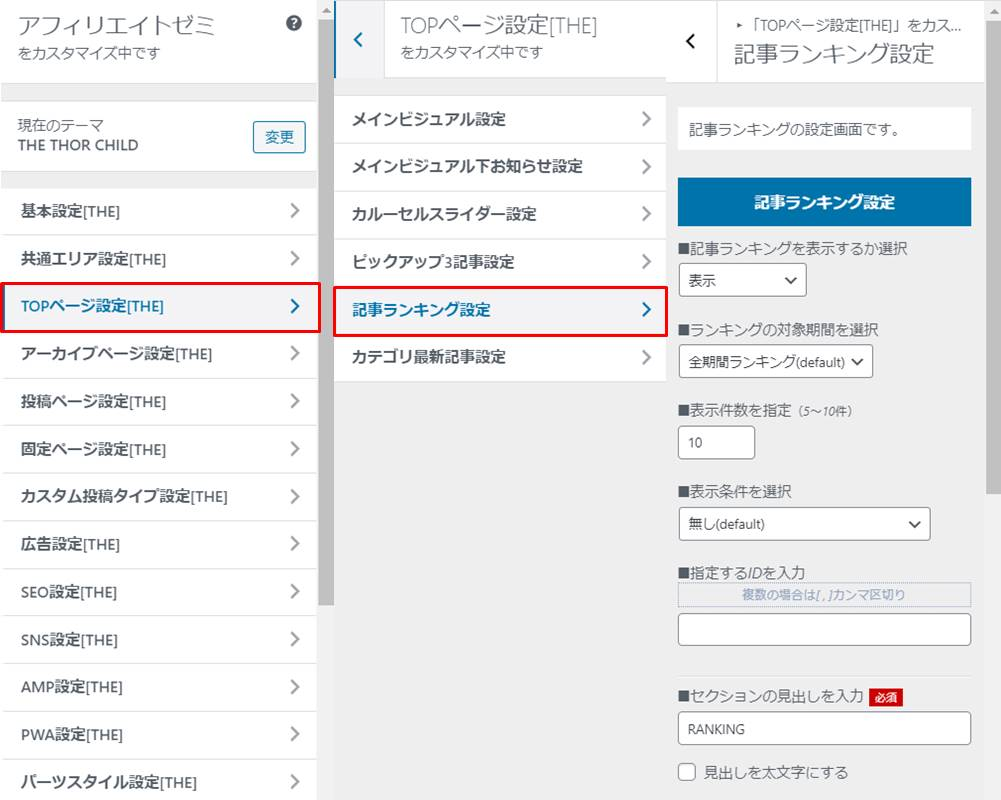 TOPページ設定 > 記事ランキング設定