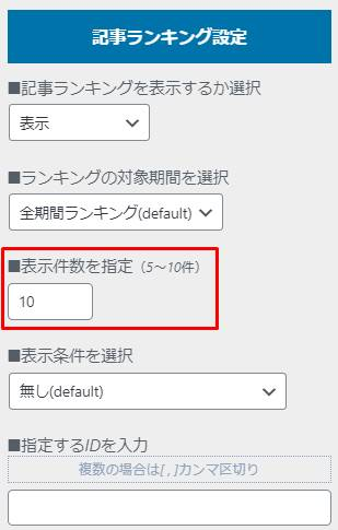表示件数の設定