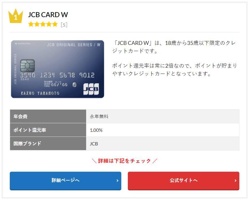 「JCB CARD W」のタグパーツ