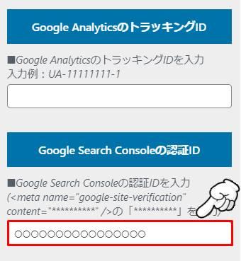 Google Search Consoleの認証ID