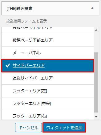 「[THE]絞込検索」をサイドバーエリアへ追加