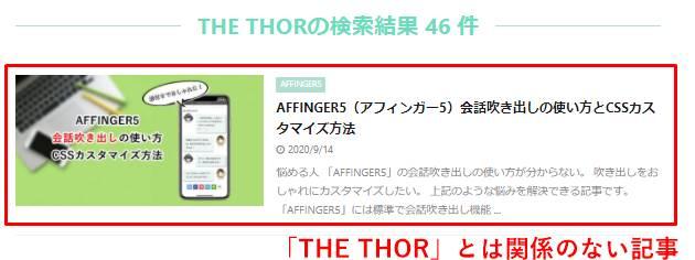 「THE THOR」の検索結果