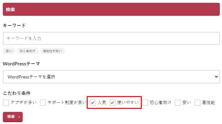 「人気」と「使いやすい」のタグを選択した検索フォーム