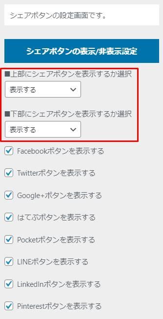 「上部にシェアボタンを表示するか選択」と「下部にシェアボタンを表示するか選択」の項目