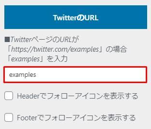 TwitterのURL