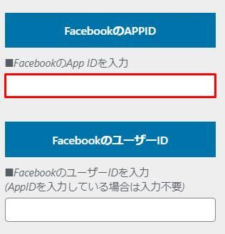 FacebookのAPPID