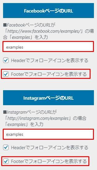 フッターエリアにFacebookとInstagramのフォローアイコンを表示する場合の設定例