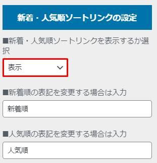 「新着・人気順ソートリンクを表示するか選択」の項目