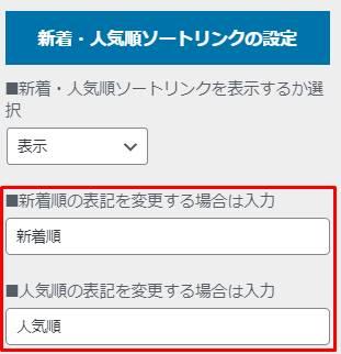 「新着順の表記を変更する場合は入力」と「人気順の表記を変更する場合は入力」の項目