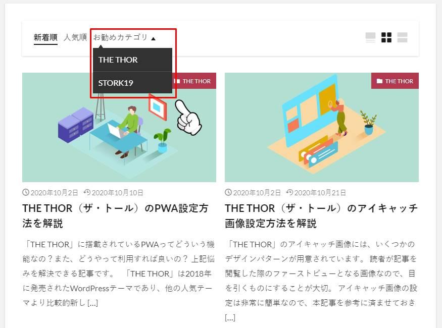 「THE THOR」と「STORK19」のカテゴリを表示