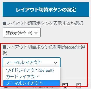 「レイアウト切替ボタンの初期checkedを選択」の項目