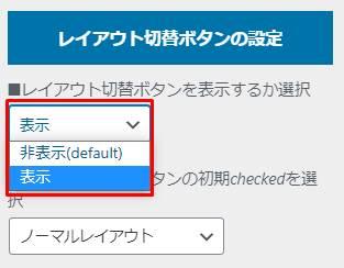 「レイアウト切替ボタンを表示するか選択」の項目