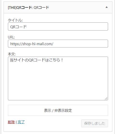 当サイトのURLをQRコードとして設定