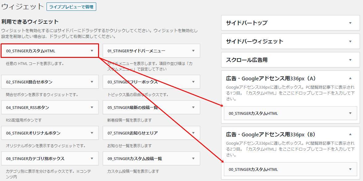 「Googleアドセンス用336px」のウィジェットエリア