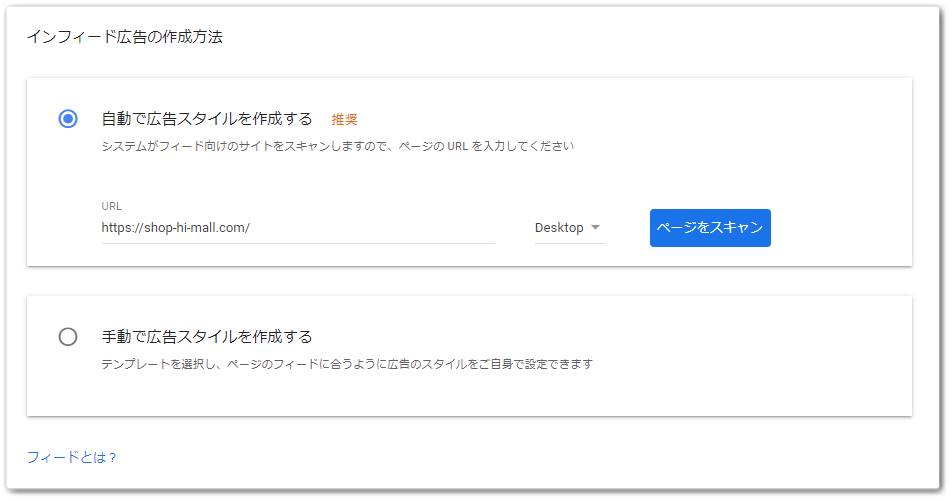 インフィード広告のURLとデバイス入力画面