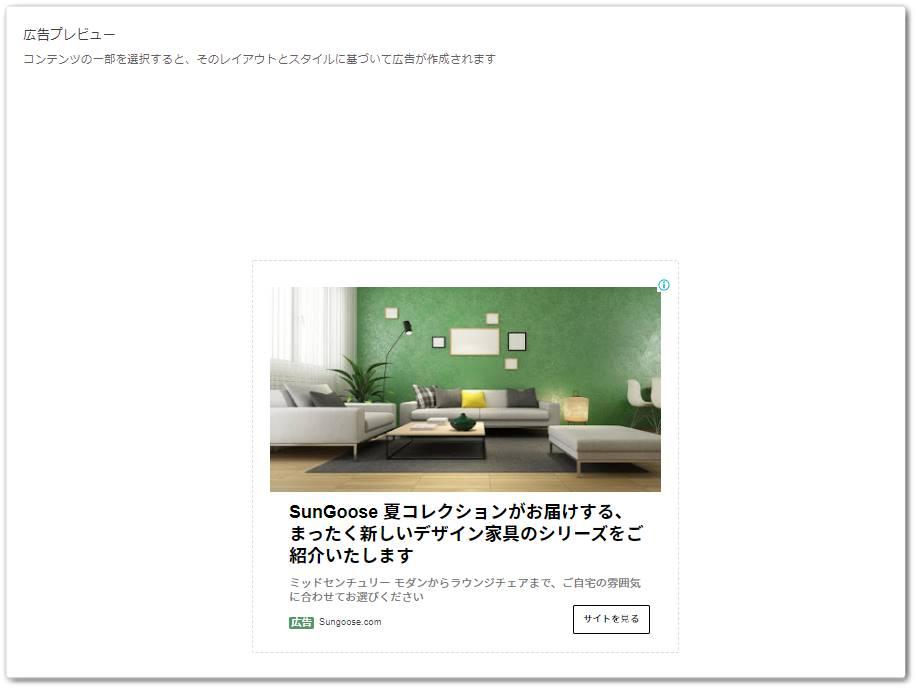 インフィード広告のプレビュー