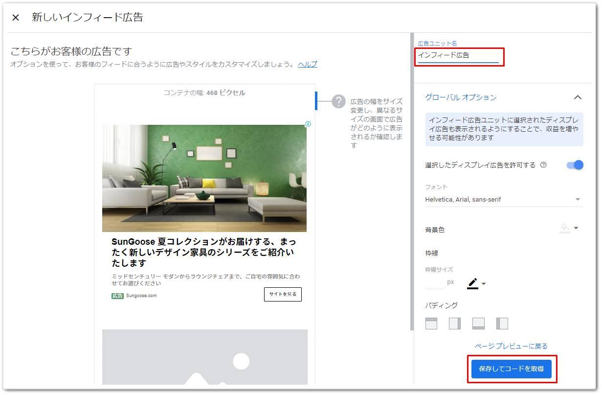 インフィード広告のカスタマイズ画面