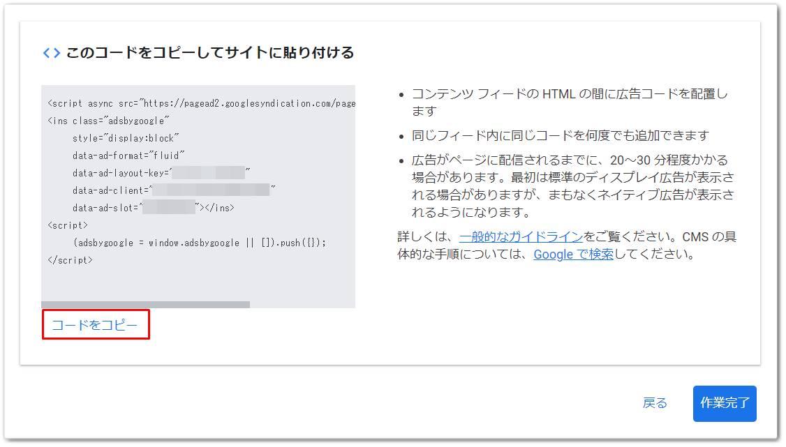 インフィード広告コードの取得