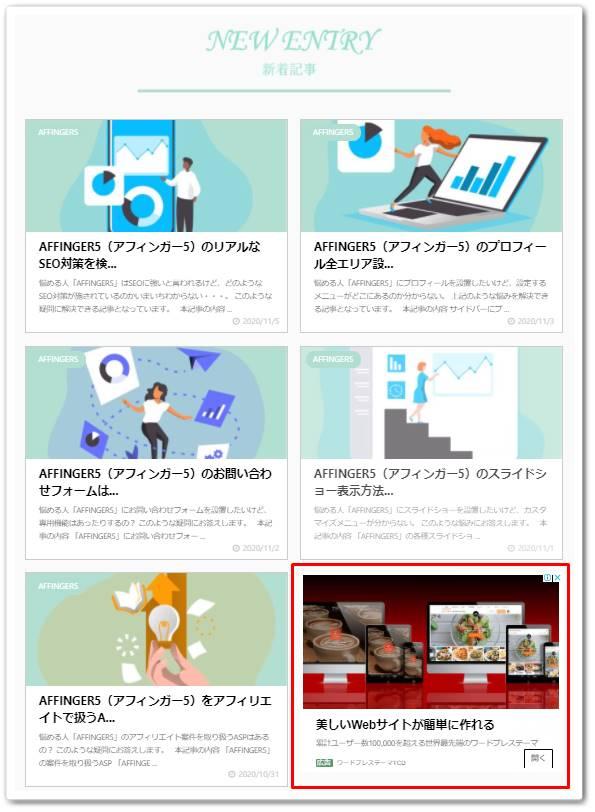 トップページの新着記事一覧の6番目にインフィード広告