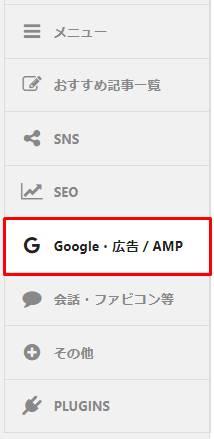 Google・広告 / AMP