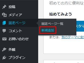 固定ページ > 新規追加